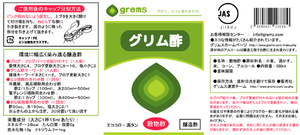 Gremz_label_2